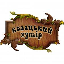 Козацький Хутір